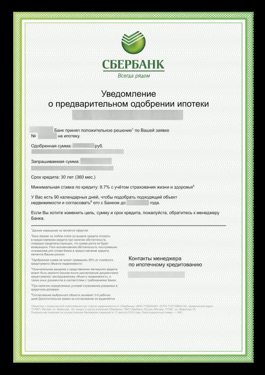Как купить квартиру онлайн: уведомление от Сбербанка, в нем имя заемщика, сумма, срок кредита и процентная ставка