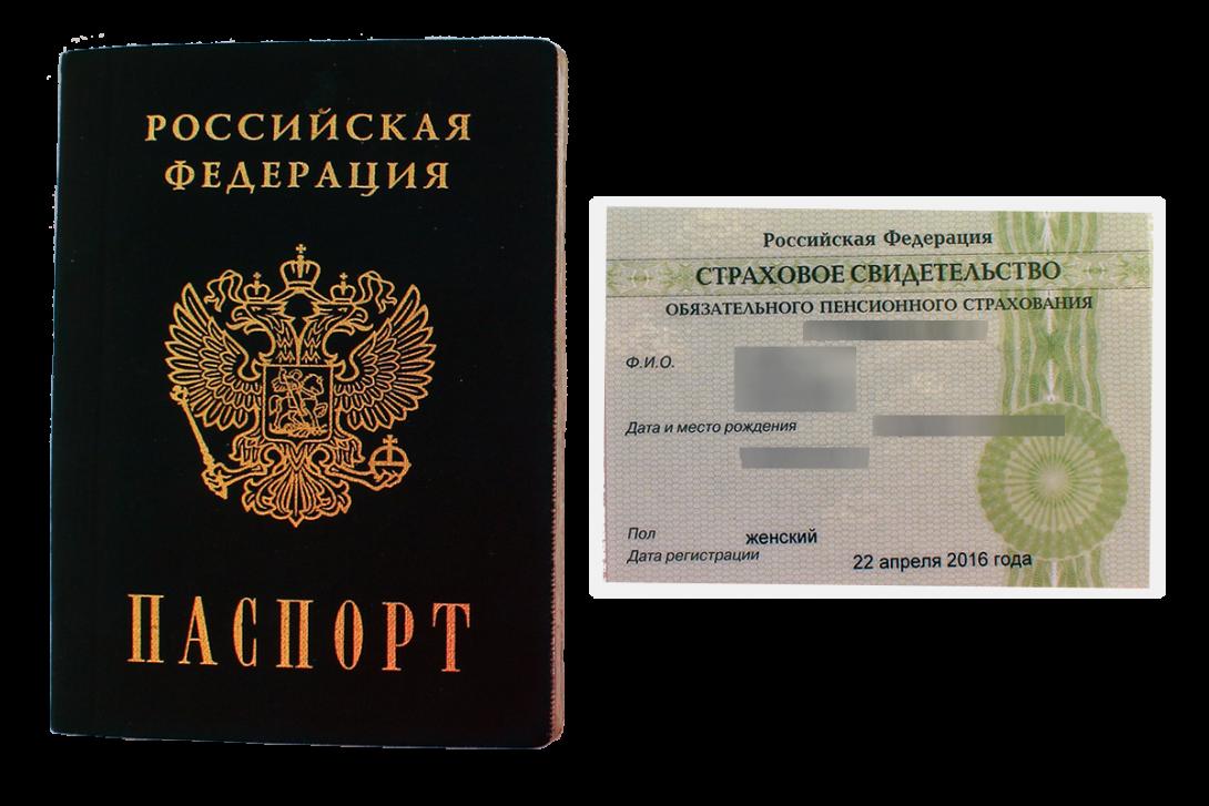 Собираем документы для ипотеки: для ипотеки по двум документам банку нужны только паспорт и СНИЛС