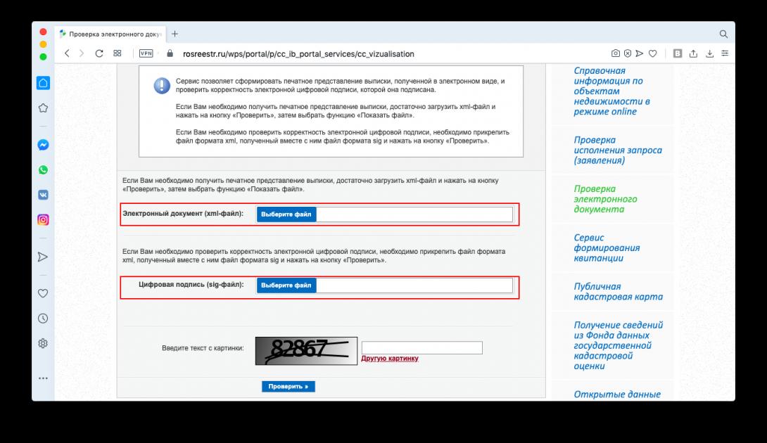 Как купить квартиру в онлайне: для проверки регистрации сделки в Росреестре нужно загрузить файлы из письма