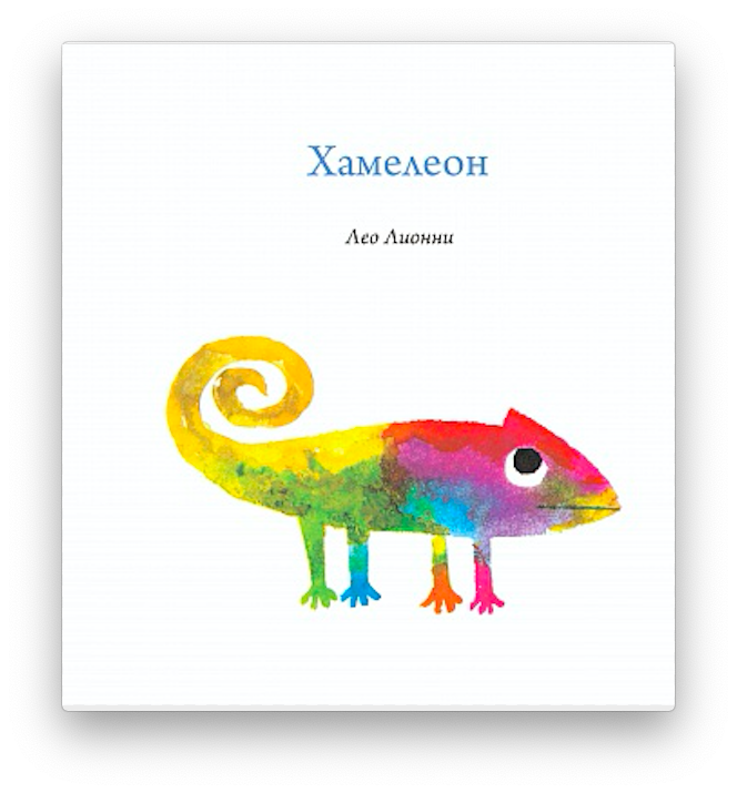Подарки для детей: книжка-картинка «Хамелеон»