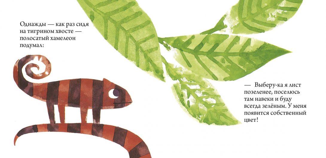 Подарки детям: книжка-картинка «Хамелеон»