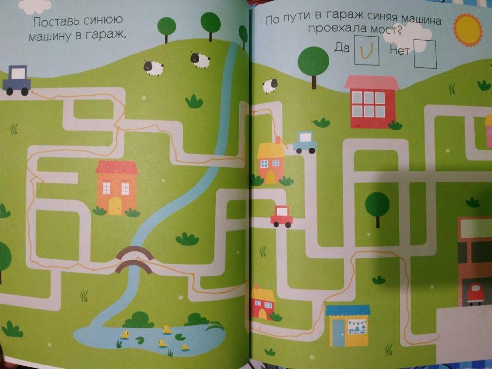 Подарки детям: книжка с головоломками «Мои первые лабиринты»