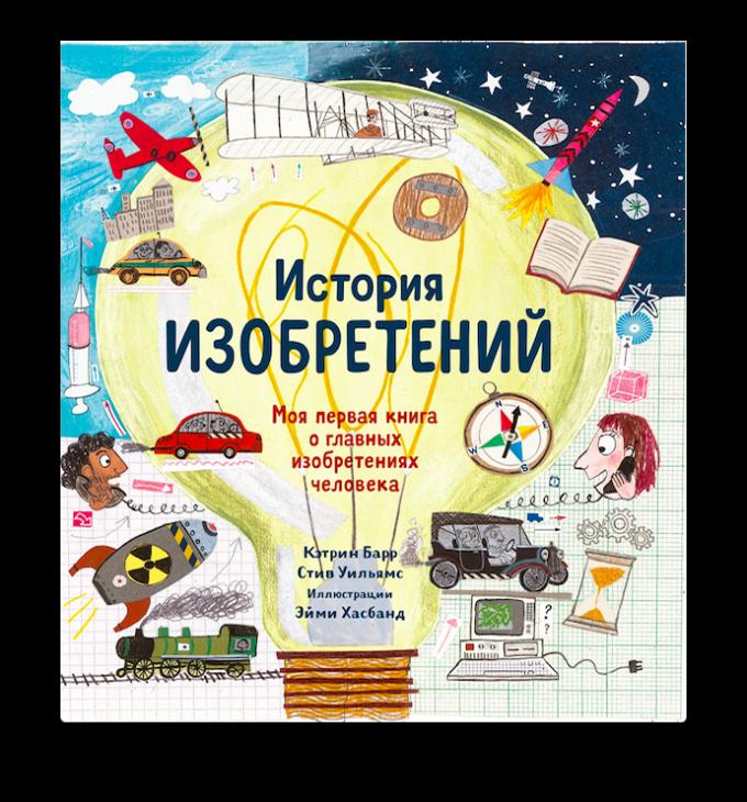 Книга «История изобретений»