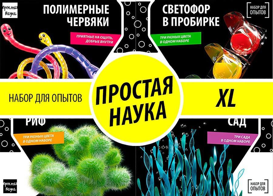 Подарки ребенку: набор для опытов «Простая наука»