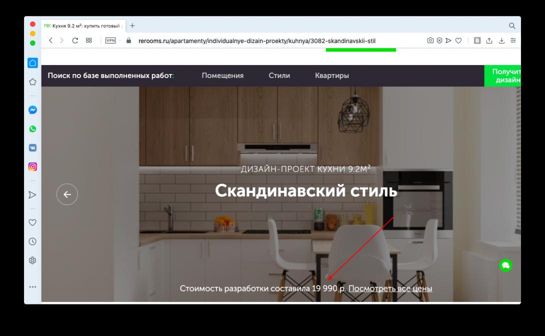 Дизайн-проект для ремонта кухни с сайта Рерумс