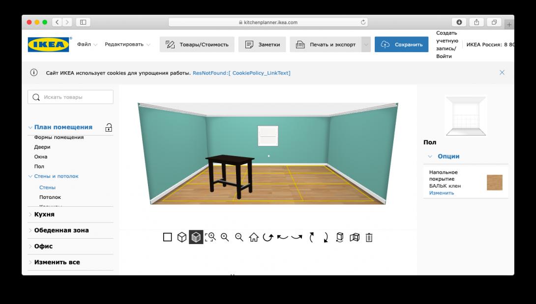 Так выглядит планировщик кухонь Икеи: можно красить стены, двигать мебель, добавлять карнизы и окна
