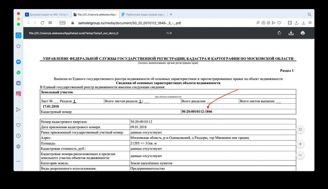 Что спросить у застройщика перед покупкой квартиры: копируем кадастровый номер из выписки ЕГРН