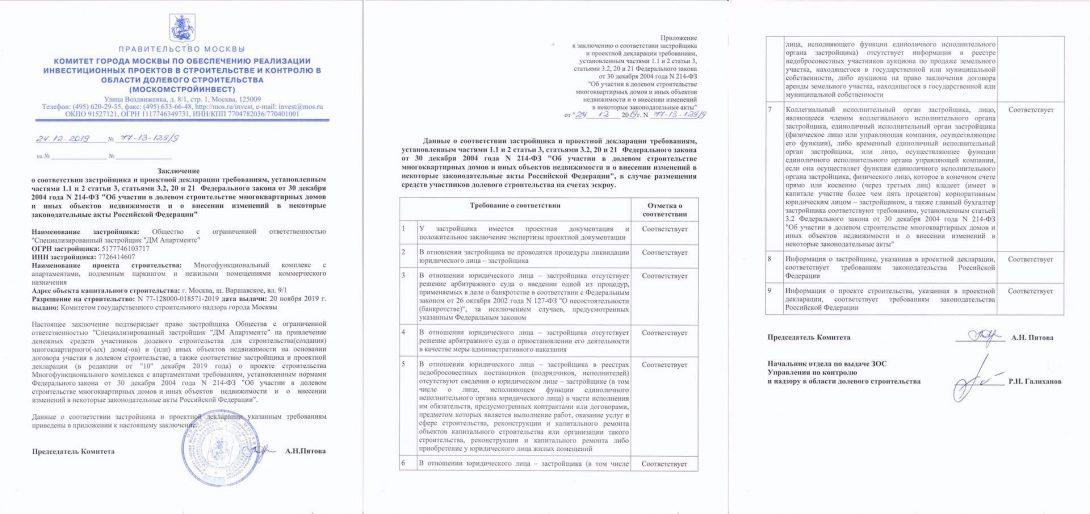 Заключение о соответствии застройщика требованиям 214-ФЗ с сайта Самолета