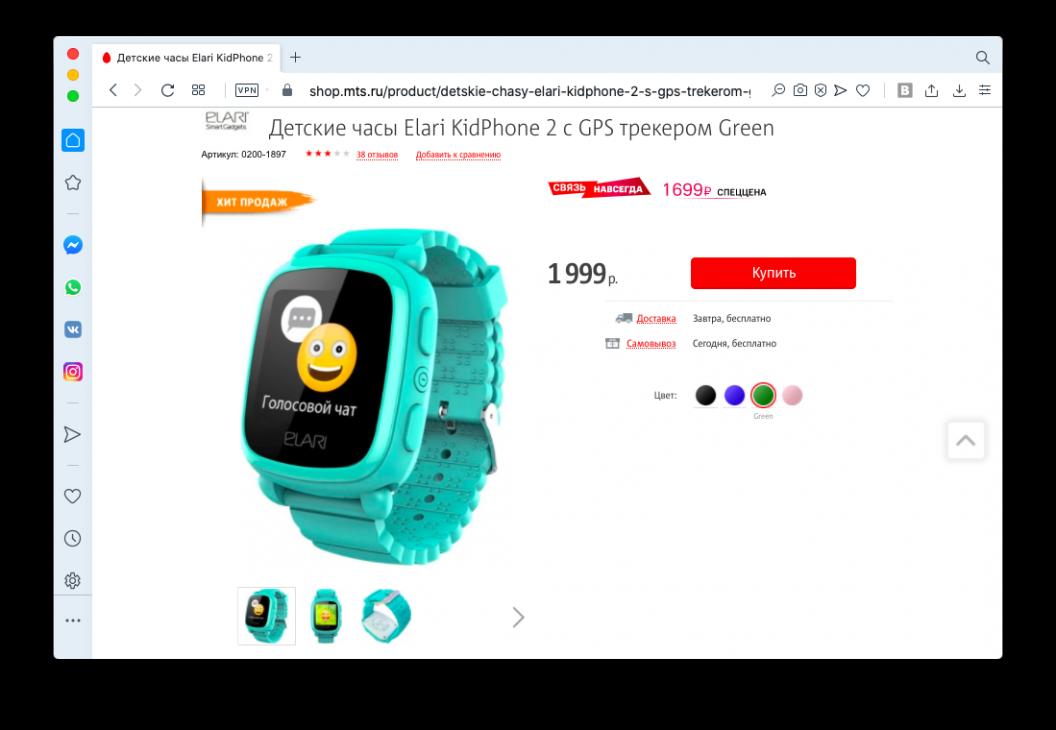 Как узнать, где находится ребенок: детские часы с GPS