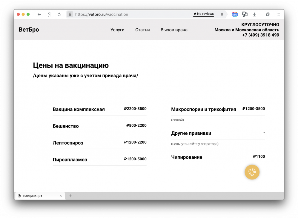 Цены на вакцинацию животных в клинике Ветбро в Москве