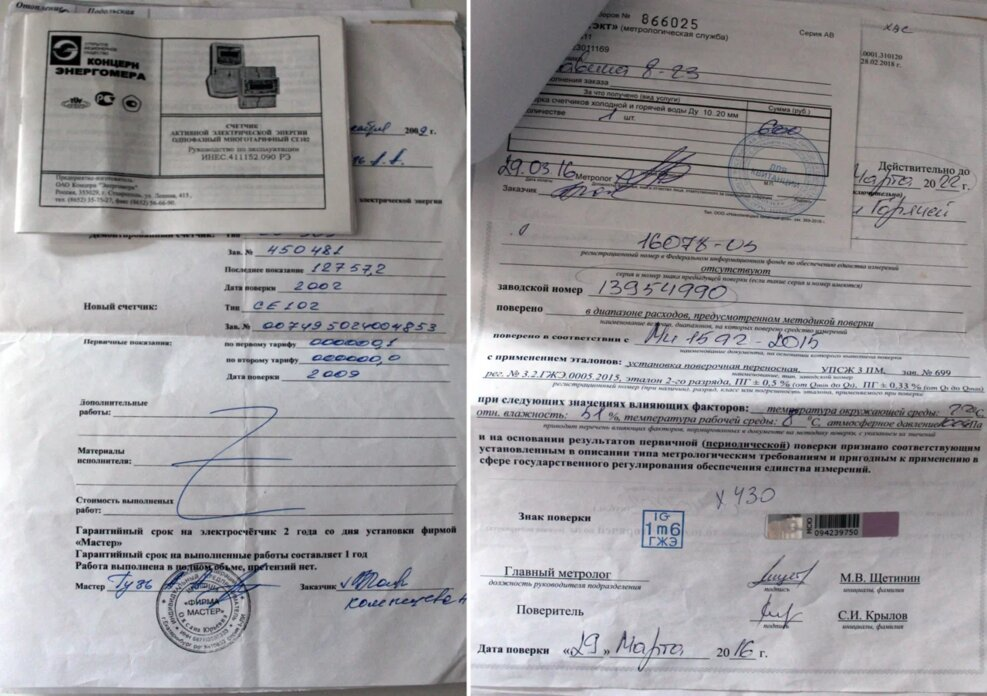 Какие документы нужно оформить при покупке квартиры: техпаспорта и акты об опломбирование для счетчиков на свет и воду