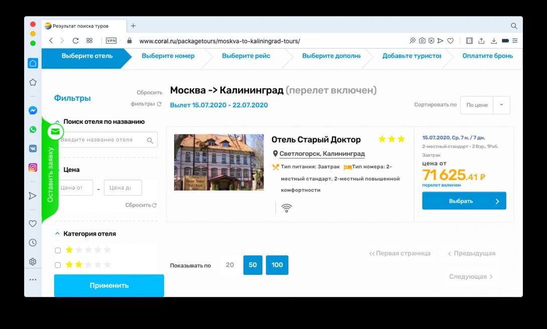 Отдых в России летом: путевка в Калининград на семь ночей для двух взрослых и ребенка на сайте Корал-тревела