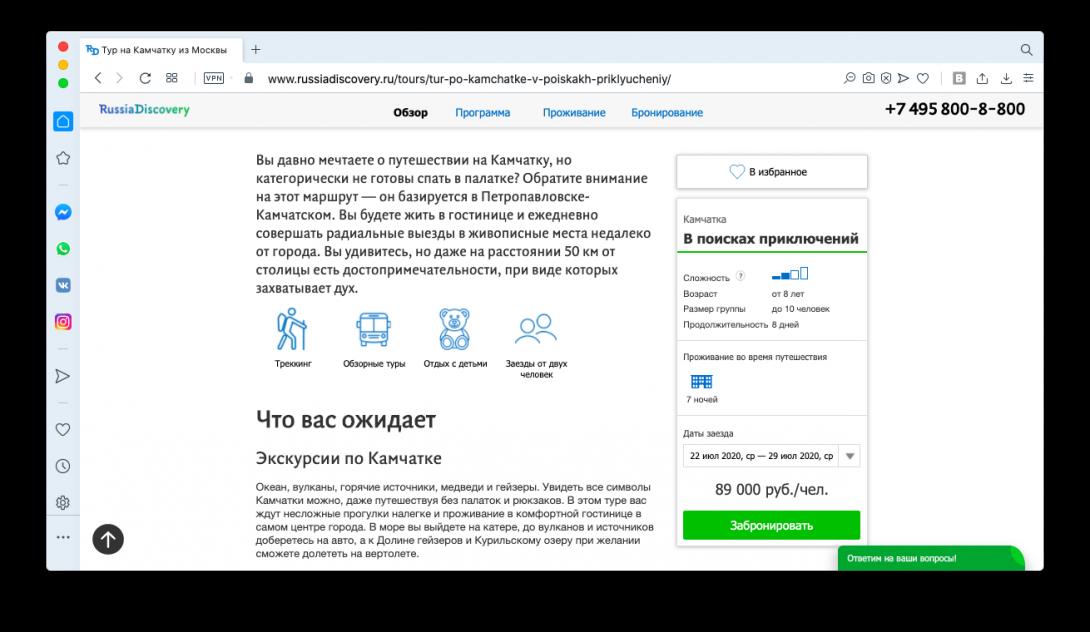 Отдых в России: тур на Камчатку агентства Рашадискавери