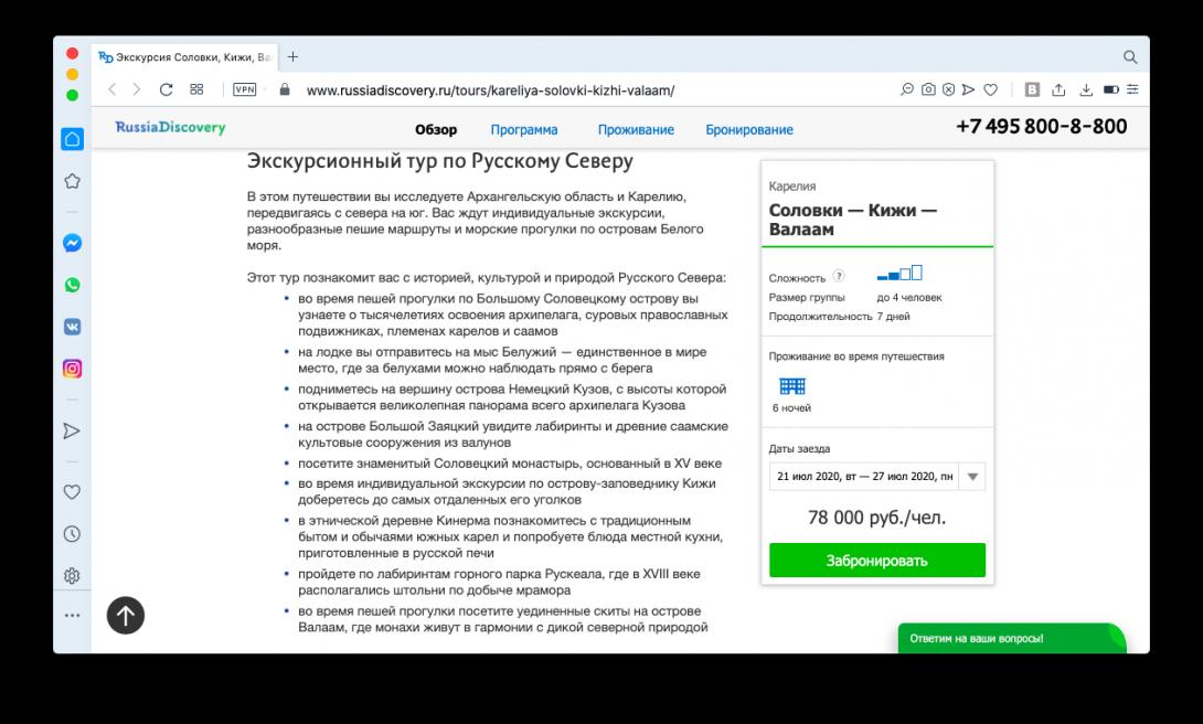 Куда поехать отдыхать в России: тур «Соловки — Кижи — Валаам» агентства Рашадискавери, 78 000 рублей на человека