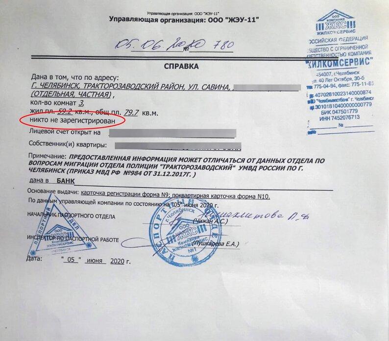 Какие документы нужно оформить при покупке квартиры: справка о зарегистрированных