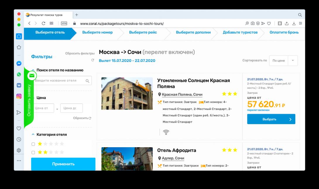 Отдых в России: путевка в трехзвездочный отель с завтраками на сайте Корал-тревела с самой низкой ценой в Красной поляне