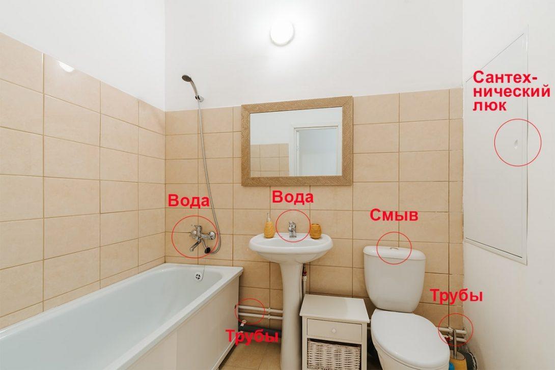 на что обратить внимание при приемке квартиры в ванной