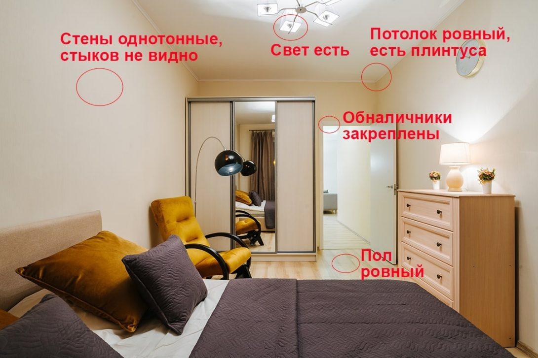 на что обратить внимание при приемке квартиры в жилой комнате