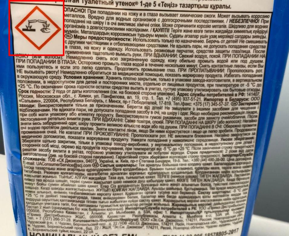 На упаковке чистящего средства для унитаза значок, который предупреждает о едкости вещества: средство вызывает химические ожоги при попадании на кожу и слизистые, может вызвать коррозию металлов и вредит водным организмам
