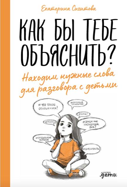 Обложка книги «Как бы тебе объяснить»